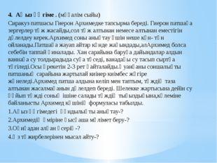 4. Аңыз әңгіме . (мұғалім сыйы) Сиракуз патшасы Гиерон Архимедке тапсырма бер