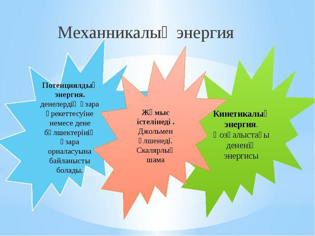 Механникалық энергия Потенциялдық энергия. денелердің өзара әрекеттесуіне нем...