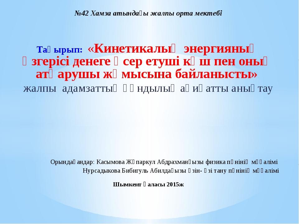 №42 Хамза атындағы жалпы орта мектебі Тақырып: «Кинетикалық энергияның өзгері...