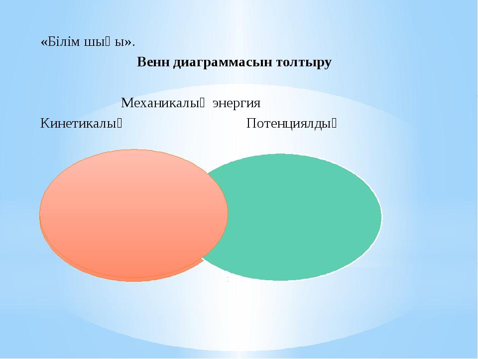 «Білім шыңы». Венн диаграммасын толтыру Механикалық энергия Кинетикалық Потен...
