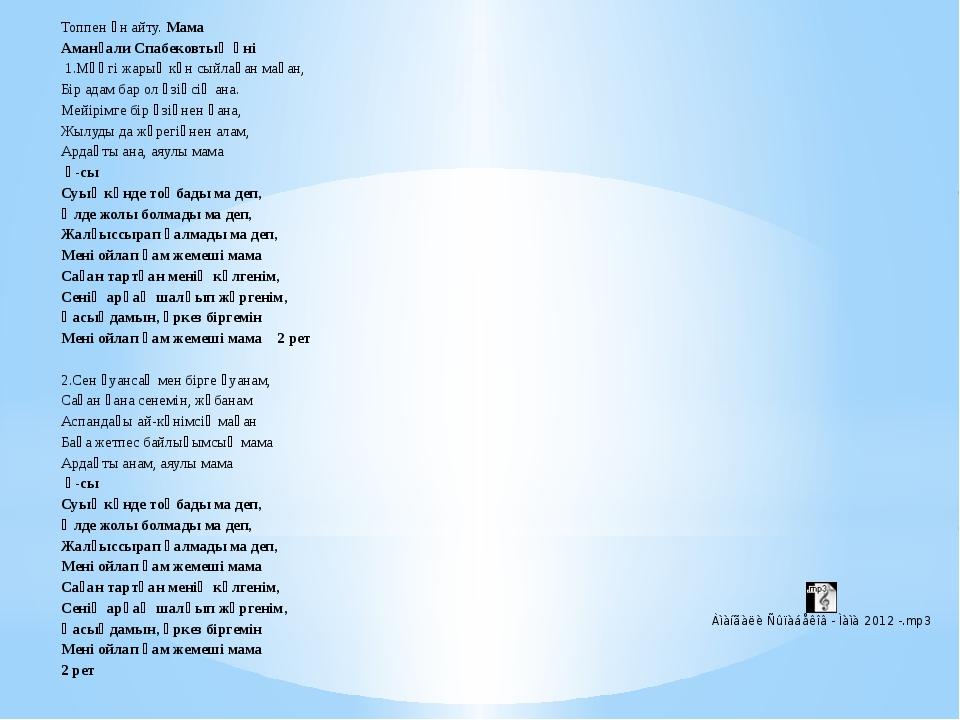 Топпен ән айту. Мама Аманғали Спабековтың әні 1.Мәңгі жарық күн сыйлаған мағ...