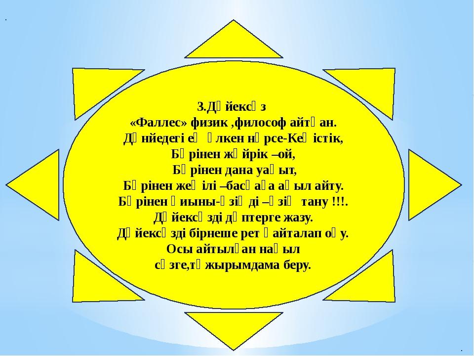 3.Дәйексөз «Фаллес» физик ,философ айтқан. Дүнйедегі ең үлкен нәрсе-Кеңістік,...