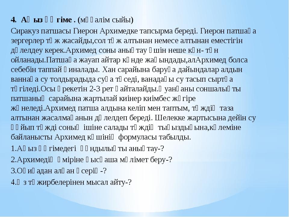 4. Аңыз әңгіме . (мұғалім сыйы) Сиракуз патшасы Гиерон Архимедке тапсырма бер...