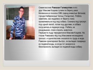 Семиклассник Рамазан Галимуллин и его другМаксим Кощеевгуляли по берегу рек