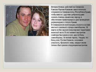 Ветеран боевых действий на Северном КавказеРуслан Казаковсамостоятельно отп