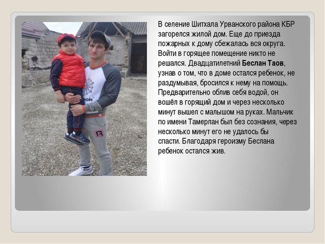 В селение Шитхала Урванского района КБР загорелся жилой дом.Еще до приезда п...