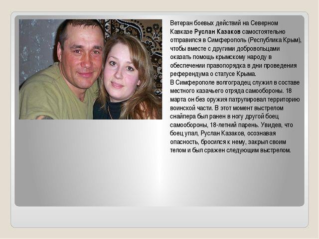 Ветеран боевых действий на Северном КавказеРуслан Казаковсамостоятельно отп...