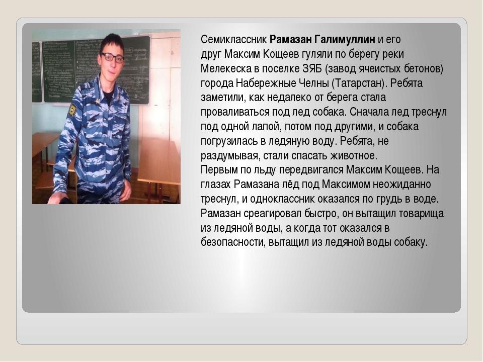 Семиклассник Рамазан Галимуллин и его другМаксим Кощеевгуляли по берегу рек...