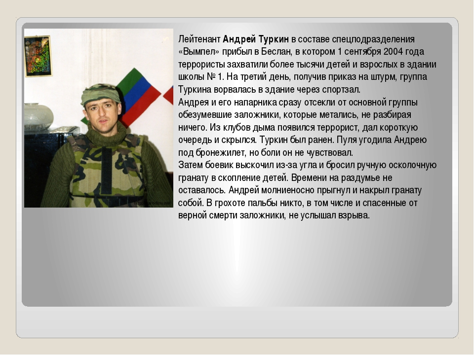 Лейтенант Андрей Туркин в составе спецподразделения «Вымпел» прибыл в Беслан,...