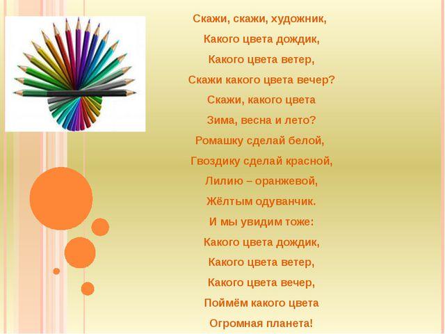 Скажи, скажи, художник, Какого цвета дождик, Какого цвета ветер, Скажи каког...