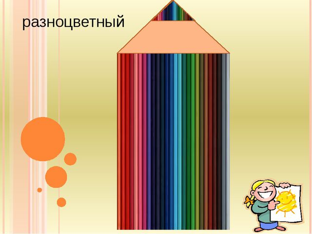 разноцветный