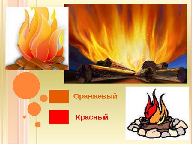 Оранжевый Красный