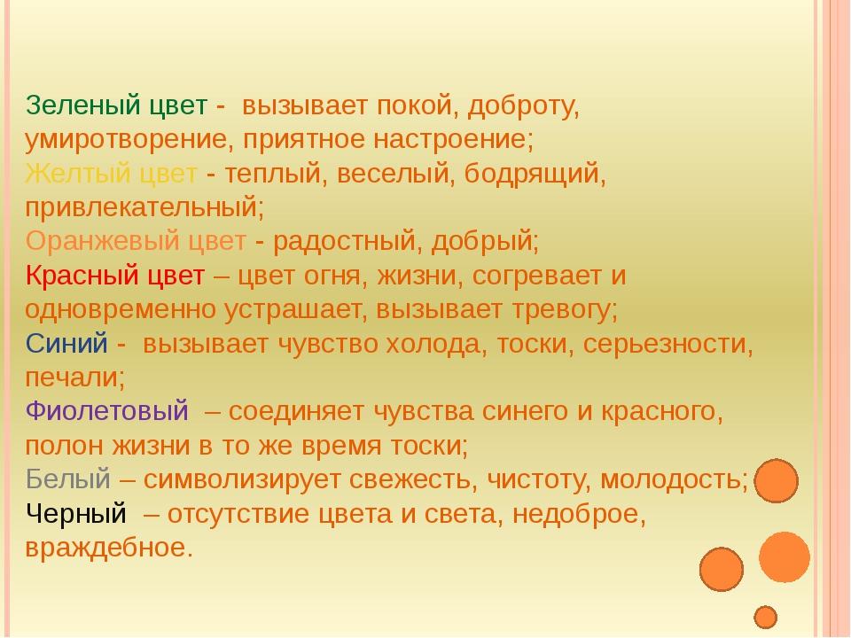 Зеленый цвет - вызывает покой, доброту, умиротворение, приятное настроение; Ж...