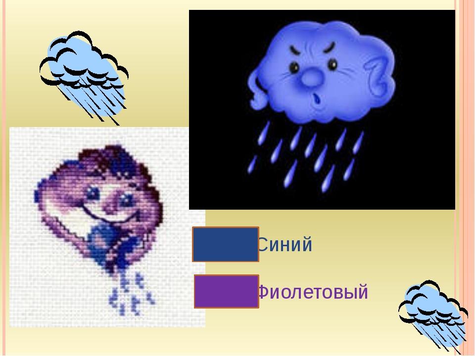Синий Фиолетовый