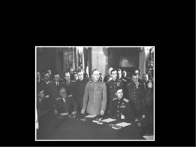 Подписание акта безоговорочной капитуляции Германии