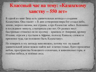 В одной из книг Бека есть удивительная легенда о создании Казахстана. Она гла