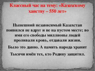 Нынешний независимый Казахстан появился не вдруг и не на пустом месте; во им