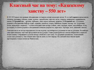ВXV-XVIвеках племенные объединения составили основу казахских жузов. В сос