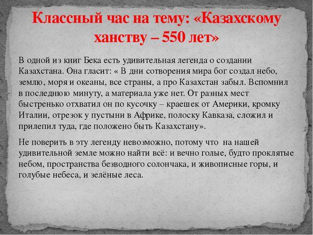 В одной из книг Бека есть удивительная легенда о создании Казахстана. Она гла...