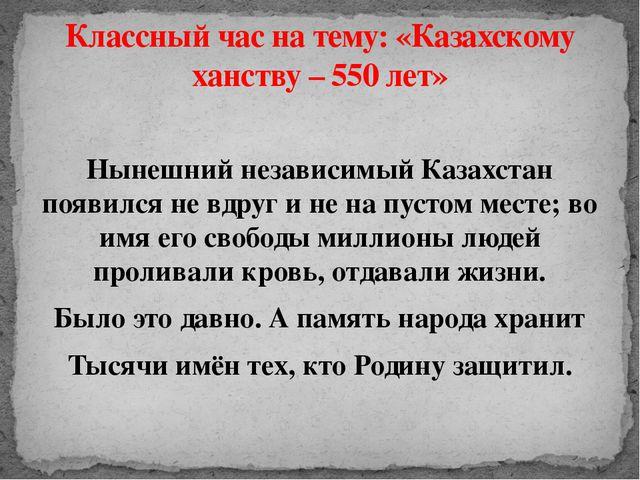 Нынешний независимый Казахстан появился не вдруг и не на пустом месте; во им...