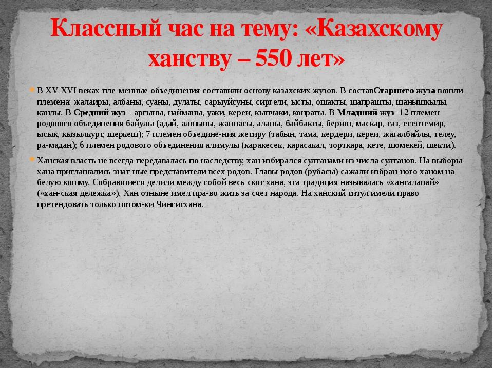 ВXV-XVIвеках племенные объединения составили основу казахских жузов. В сос...