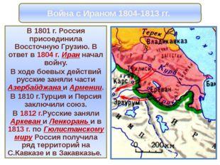 В 1801 г. Россия присоединила Воссточную Грузию. В ответ в 1804 г. Иран начал
