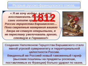 Тильзитский мир был недолгим. Россия терпела из-за континентальной блокады Ан