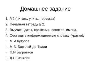 Домашнее задание § 2 (читать, учить, пересказ) Печатная тетрадь § 2. Выучить