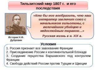 Тильзитский мир 1807 г. и его последствия Условия 1. Россия признает все заво