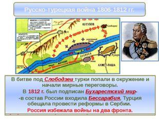 Русско-турецкая война 1806-1812 гг. В 1806 г. Наполеон подтолкнул Турцию к на