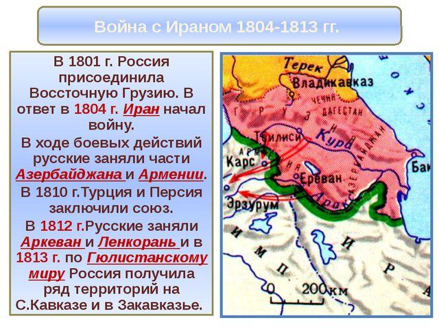 В 1801 г. Россия присоединила Воссточную Грузию. В ответ в 1804 г. Иран начал...