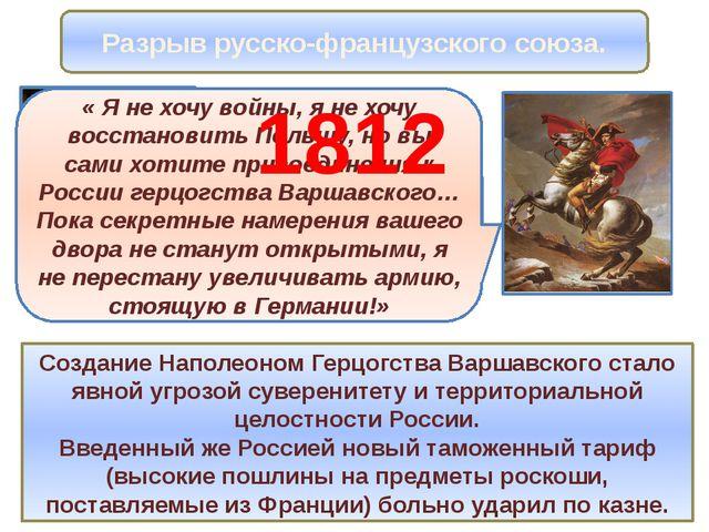 Тильзитский мир был недолгим. Россия терпела из-за континентальной блокады Ан...