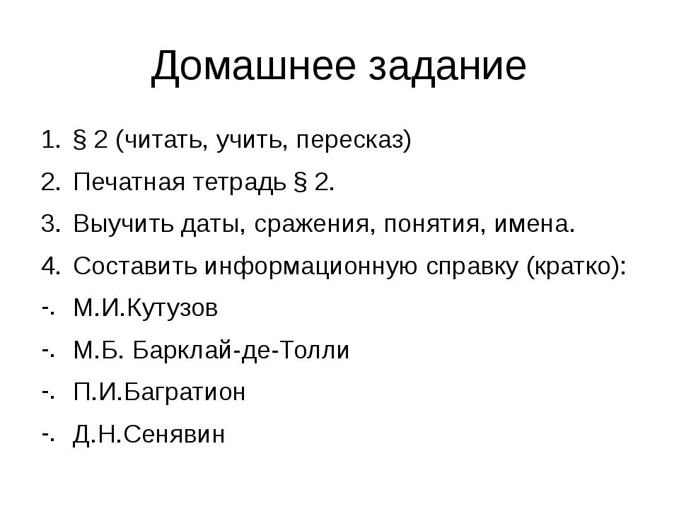 Домашнее задание § 2 (читать, учить, пересказ) Печатная тетрадь § 2. Выучить...