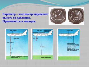 Барометр – альтиметр определяет высоту по давлению. Применяется в авиации.
