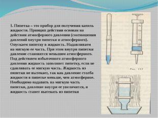 1. Пипетка – это прибор для получения капель жидкости. Принцип действия основ