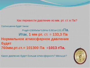 Как перевести давление из мм. рт. ст. в Па? Соотношение будет таким: Р=pgh=1