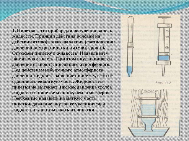 1. Пипетка – это прибор для получения капель жидкости. Принцип действия основ...