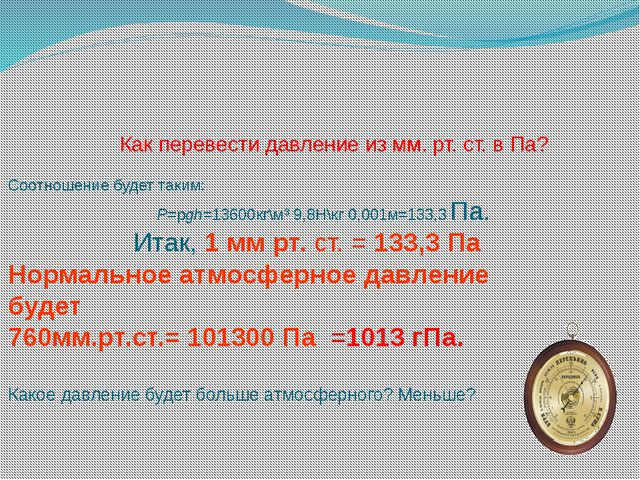 Как перевести давление из мм. рт. ст. в Па? Соотношение будет таким: Р=pgh=1...