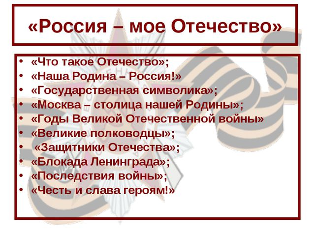 «Россия – мое Отечество» «Что такое Отечество»; «Наша Родина – Россия!» «Госу...
