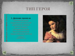 Романтизм конец XVIII – начало XIX века Великая французская революция и разо