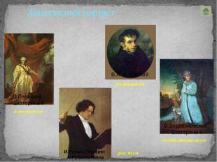 Живописный портрет классицизм реализм романтизм сентиментализм Д.Левицкий. Ек
