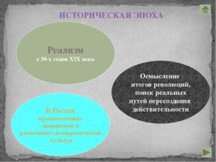 Т И П Г Е Р О Я Типизация характеров (слитность типичного и индивидуального)