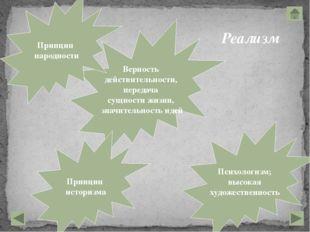 ЖАНРЫ Рассказ, очерк, повесть, роман, поэма, драма, роман-эпопея, поэма-эпоп
