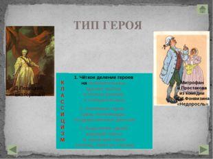 ЖАНРЫ Высокие: ода, эпическая поэма, трагедия Средние: научная поэзия, элеги