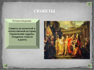 Сентиментализм вторая половина XVIII – начало XIX века ИТОРИЧЕСКАЯ ЭПОХА Нар