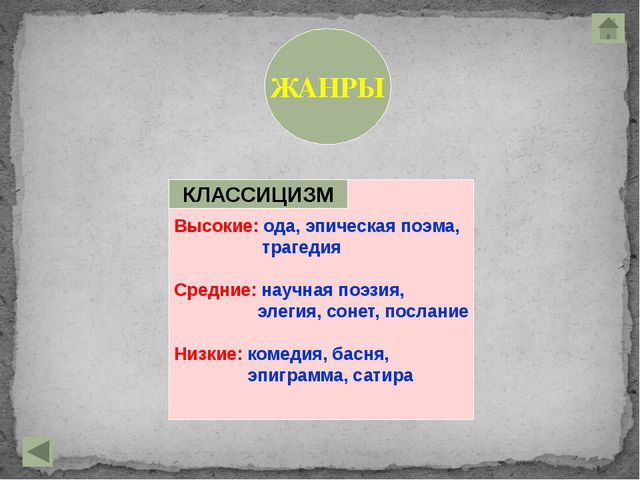 Сентиментализм главенство чувства, а не разума; высшая ценность – человек, а...