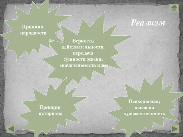 ЖАНРЫ Рассказ, очерк, повесть, роман, поэма, драма, роман-эпопея, поэма-эпоп...