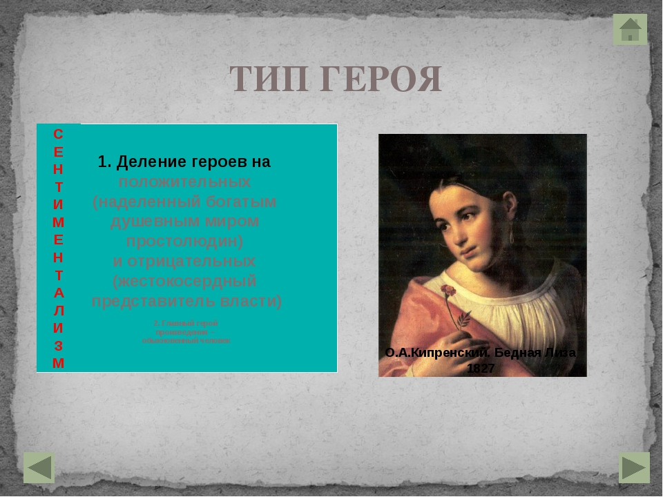 Романтизм конец XVIII – начало XIX века Великая французская революция и разо...