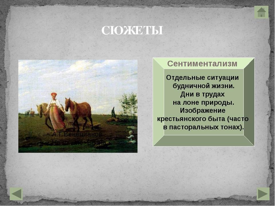 Утверждаемые жизненные ценности Романтизм Romantique(фр.)–таинственное, нере...