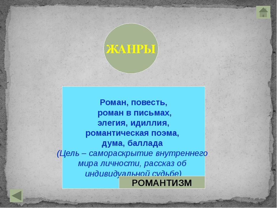Верность действительности, передача сущности жизни, значительность идей Прин...